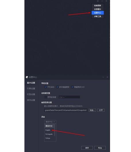 Tencent Gaming Buddy ke bahasa Indonesia atau Inggris